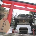 江島神社(えのしまじんじゃ)