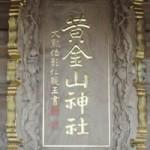 金華山黄金山神社に参拝した話