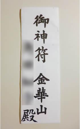 金華山黄金山神社の授与品