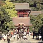 鶴岡八幡宮(つるがおかはちまんぐう)